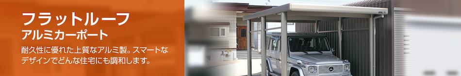 フラットルーフ アルミカーポート 耐久性に優れた上質なアルミ製。スマートなデザインでどんな住宅にも調和します。