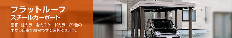 フラットルーフ スチールカーポート 屋根・柱カラーをカスケードカラー21色の中から自由な組み合わせで選択できます。