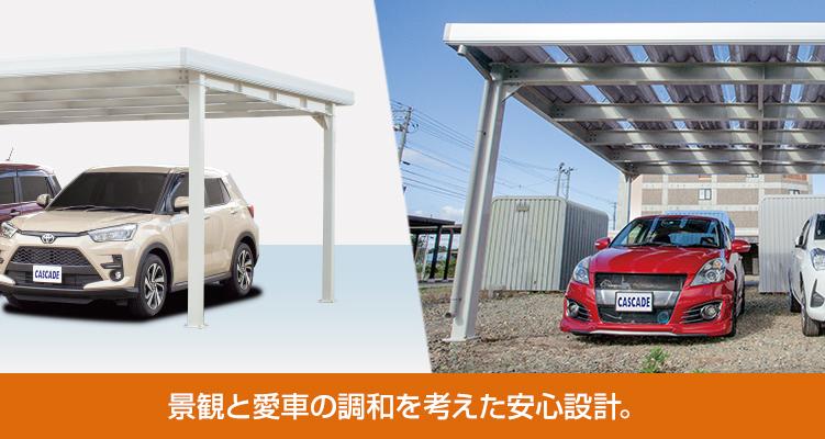 景観と愛車の調和を考えた安心設計。