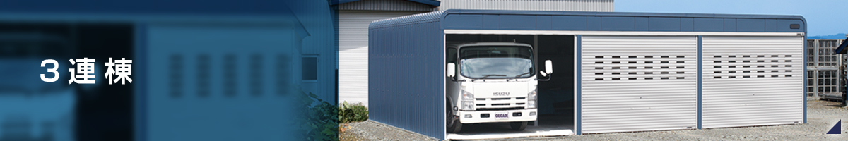 カスケードガレージ 3連棟サイズ一覧