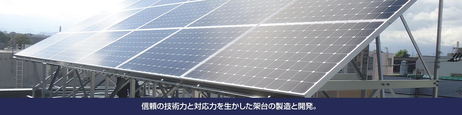 日江金属の板金技術は建物の屋根や壁、太陽光架台などで活躍しています。