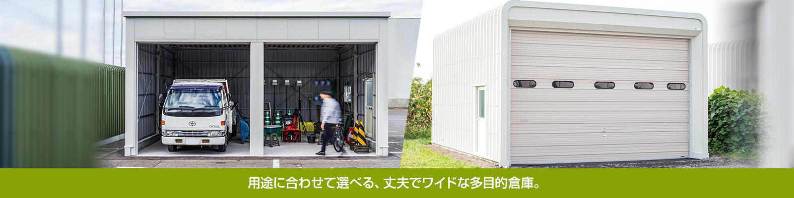 丈夫でワイド。特注仕様も可能で、広い庫内を有効活用。