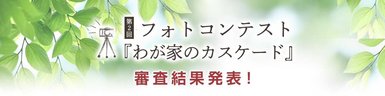 第2回フォトコンテスト『わが家のカスケード』審査結果発表!