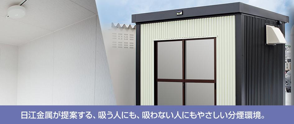 日江金属が提案する、吸う人にも、吸わない人にもやさしい分煙環境。