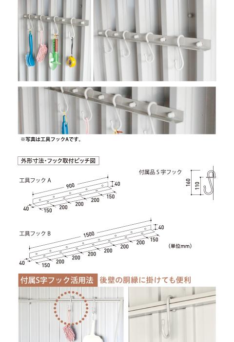 工具フックA・B