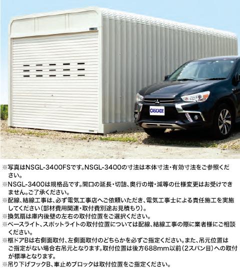 NSGL-3400