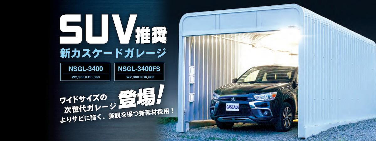 SUV推奨新カスケードガレージ