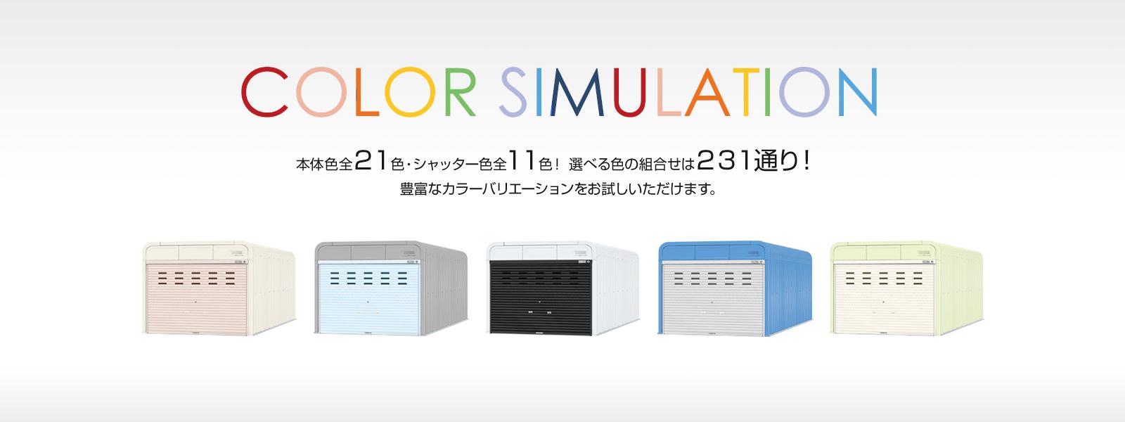 COLOR SIMULATION 豊富なカラーバリエーションをお試しいただけます。