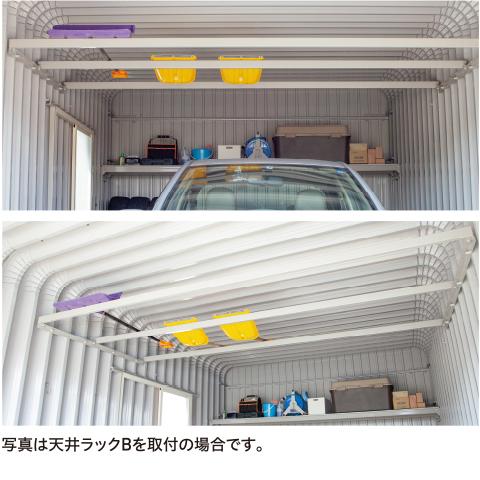 天井ラックA・B・C